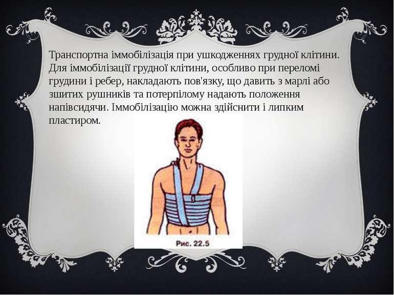 Транспортна іммобілізація при ушкодженнях грудної клітини. Для іммобілізації ...
