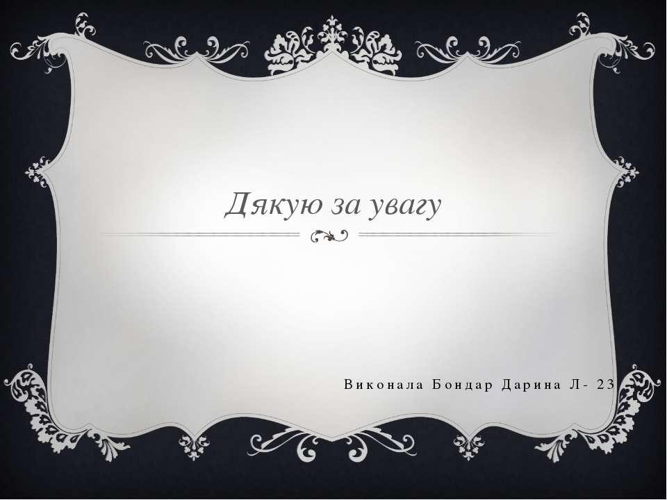 Виконала Бондар Дарина Л- 23 Дякую за увагу