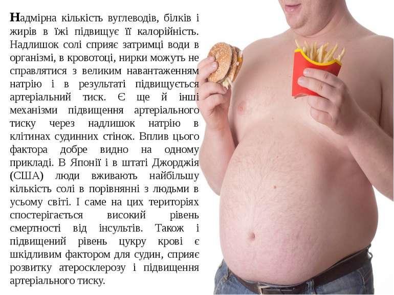 Надмірна кількість вуглеводів, білків і жирів в їжі підвищує її калорійність....