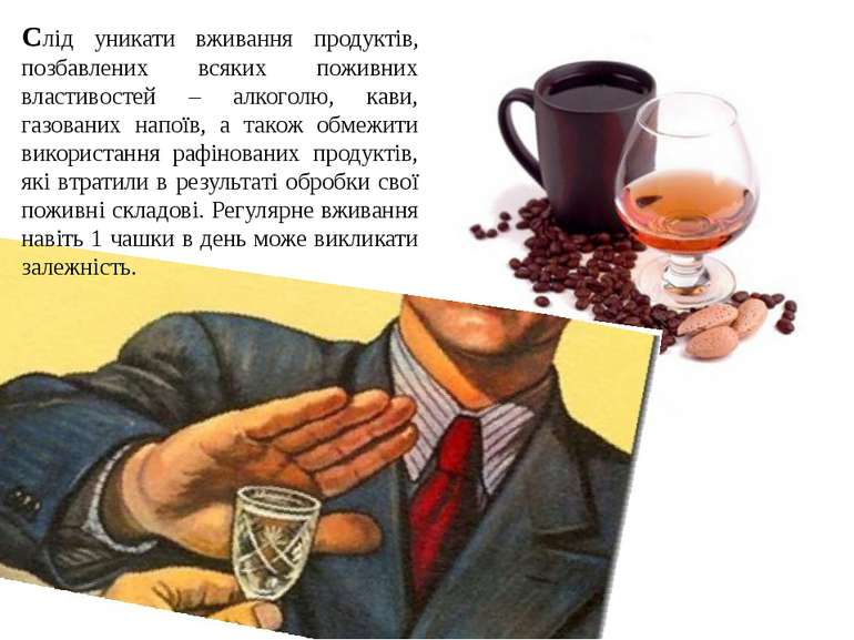 Слід уникати вживання продуктів, позбавлених всяких поживних властивостей – а...