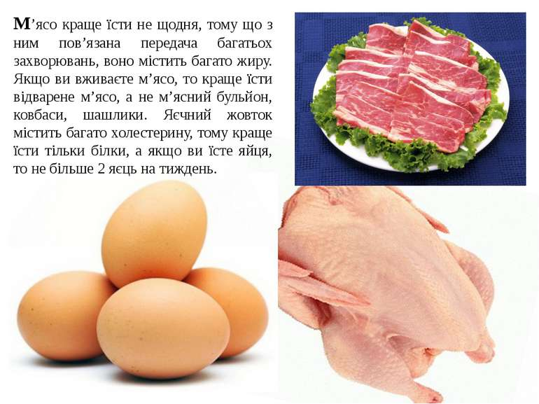 М'ясо краще їсти не щодня, тому що з ним пов'язана передача багатьох захворюв...
