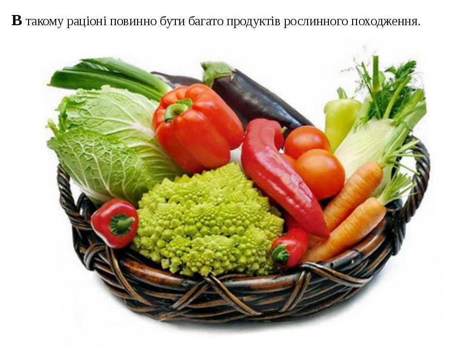 В такому раціоні повинно бути багато продуктів рослинного походження.