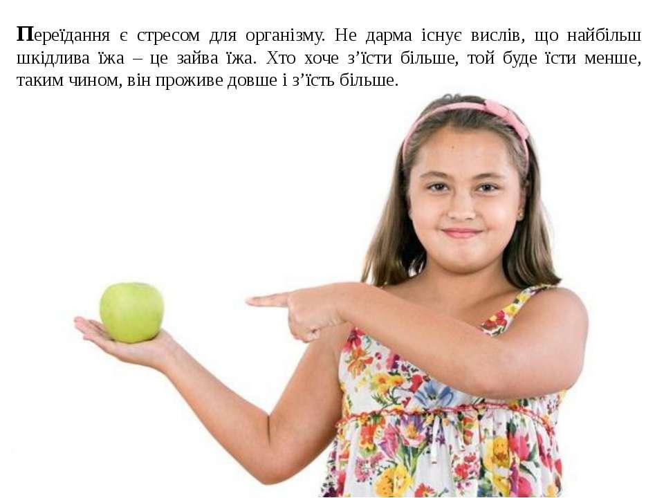 Переїдання є стресом для організму. Не дарма існує вислів, що найбільш шкідли...