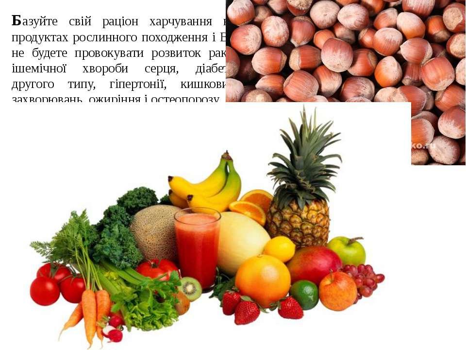 Базуйте свій раціон харчування на продуктах рослинного походження і Ви не буд...