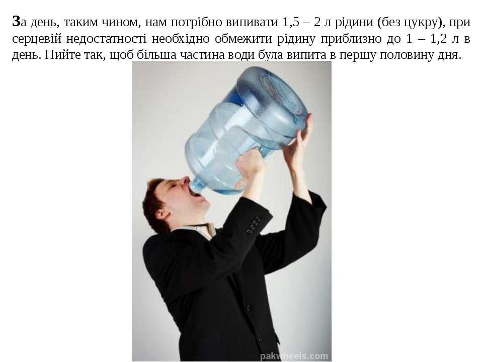 За день, таким чином, нам потрібно випивати 1,5 – 2 л рідини (без цукру), при...