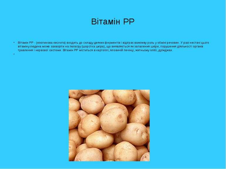 Вітамін PP Вітамін PP - (нікотинова кислота) входить до складу деяких фермент...