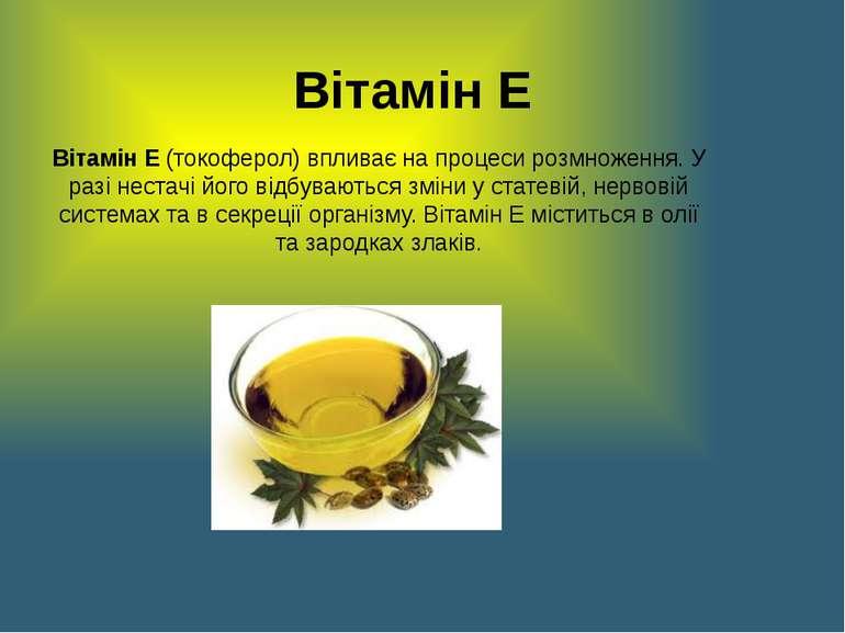 Вітамін Е Вітамін Е (токоферол) впливає на процеси розмноження. У разі нестач...
