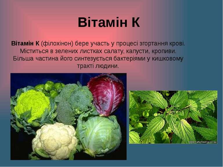 Вітамін К Вітамін К (філохінон) бере участь у процесі згортання крові. Містит...