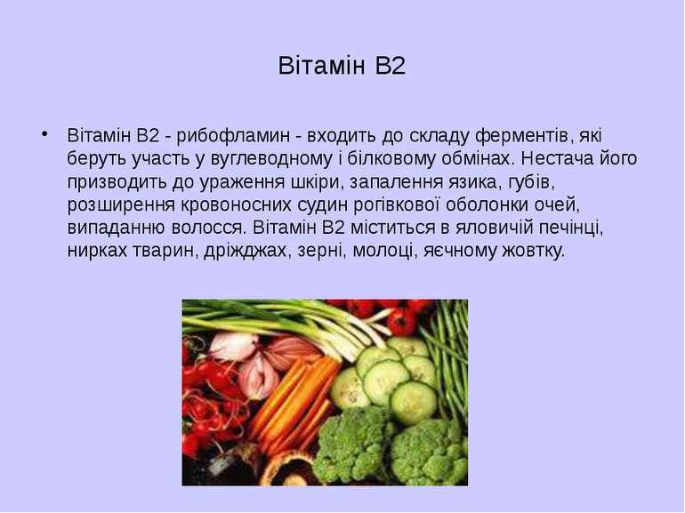Вітамін В2 Вітамін В2 - рибофламин - входить до складу ферментів, які беруть ...