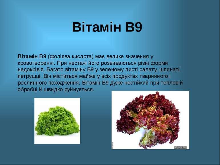 Вітамін В9 Вітамін В9 (фолієва кислота) має велике значення у кровотворенні. ...