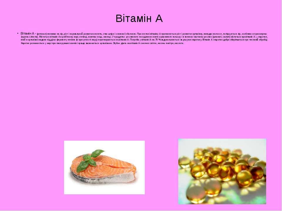 Вітамін А Вітамін А - (ретинол) впливає на зір, ріст і нормальний розвиток ск...