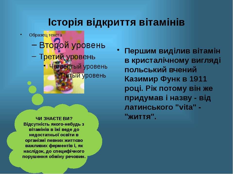 Історія відкриття вітамінів Першим виділив вітамін в кристалічному вигляді по...
