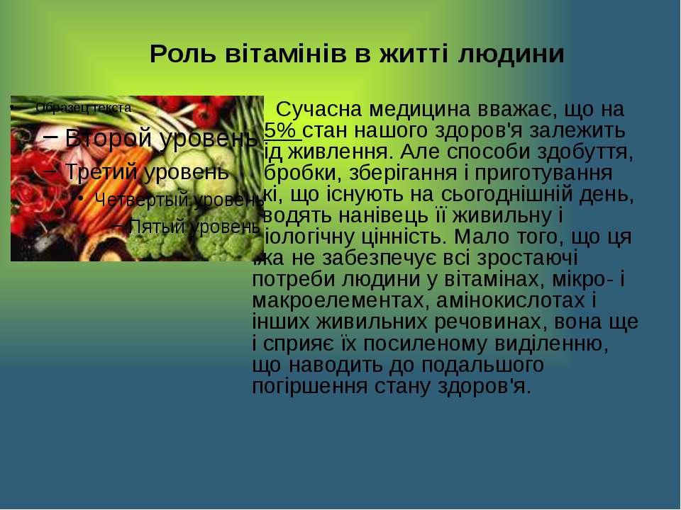 Роль вітамінів в житті людини Сучасна медицина вважає, що на 85% стан нашого ...