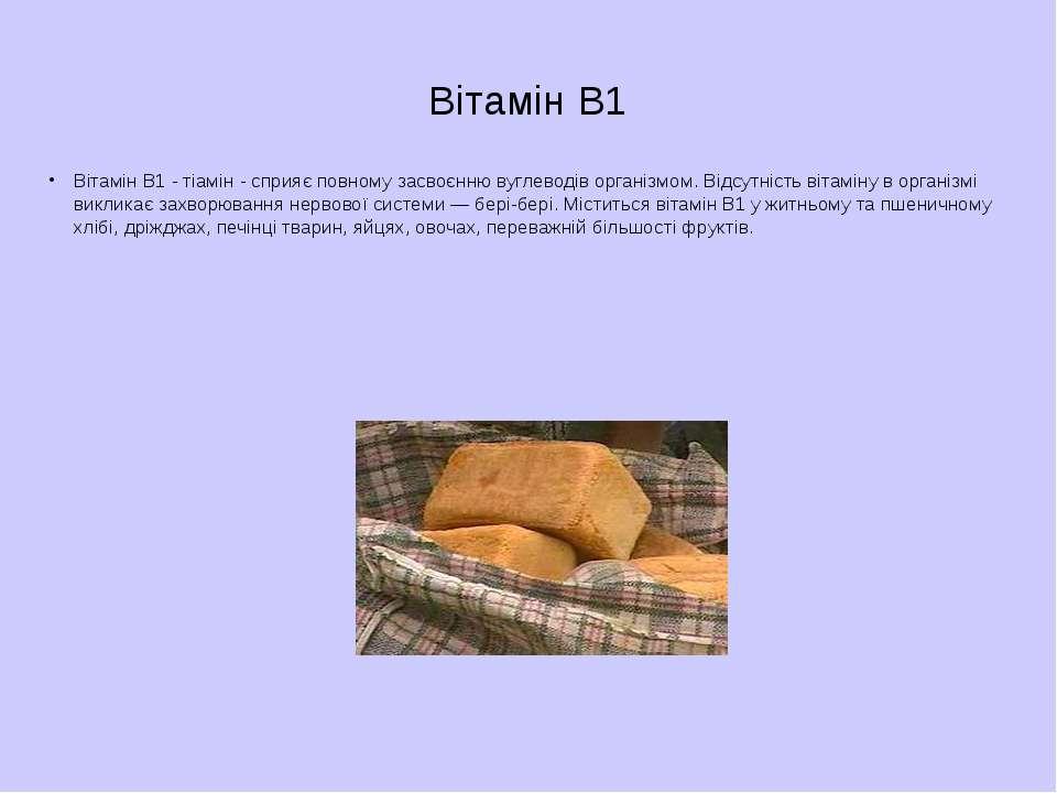 Вітамін B1 Вітамін B1 - тіамін - сприяє повному засвоєнню вуглеводів організм...