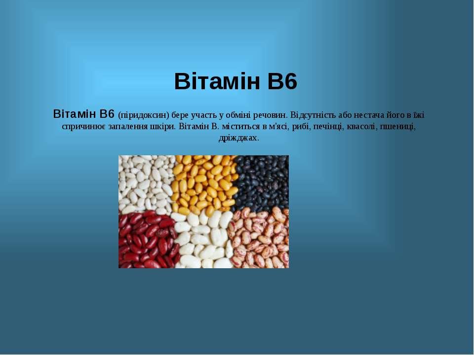 Вітамін В6 (піридоксин) бере участь у обміні речовин. Відсутність або нестача...