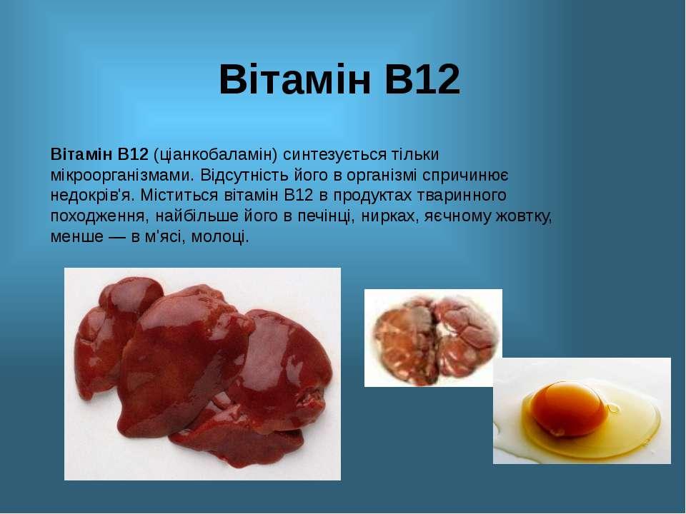 Вітамін В12 Вітамін В12 (ціанкобаламін) синтезується тільки мікроорганізмами....