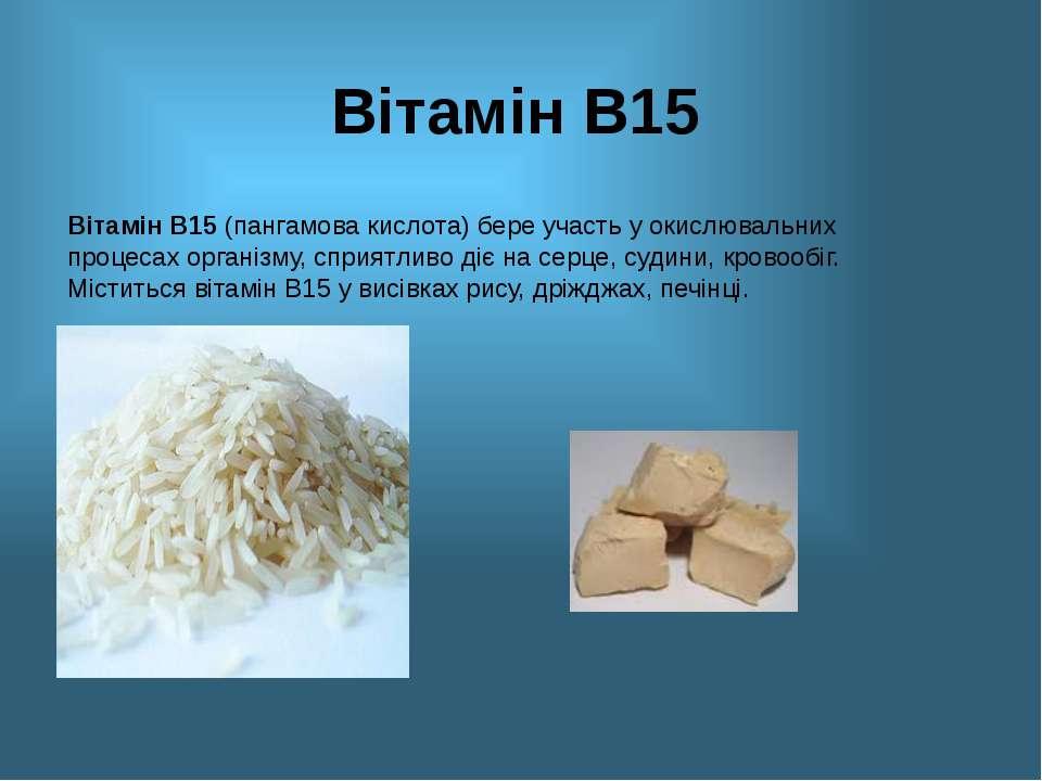 Вітамін В15 Вітамін В15 (пангамова кислота) бере участь у окислювальних проце...