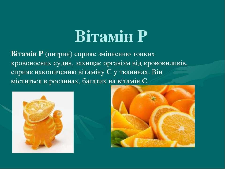 Вітамін Р Вітамін Р (цитрин) сприяє зміцненню тонких кровоносних судин, захищ...