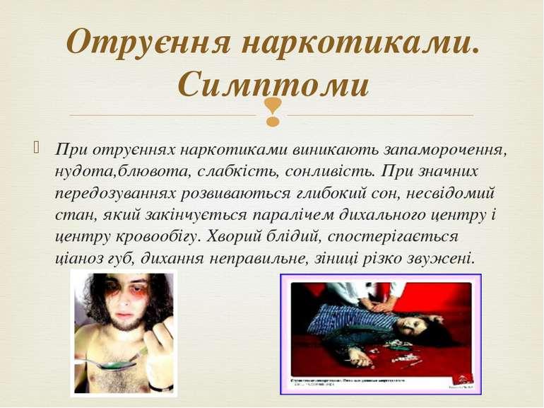 При отруєннях наркотиками виникають запаморочення, нудота,блювота, слабкість,...