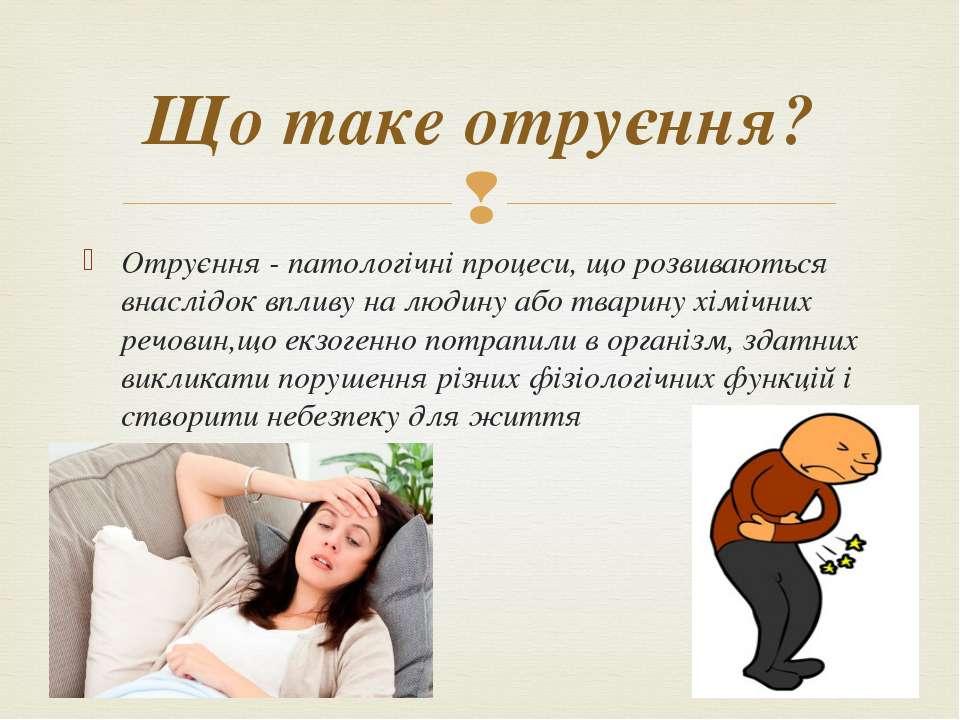 Отруєння - патологічні процеси, що розвиваються внаслідок впливу на людину аб...