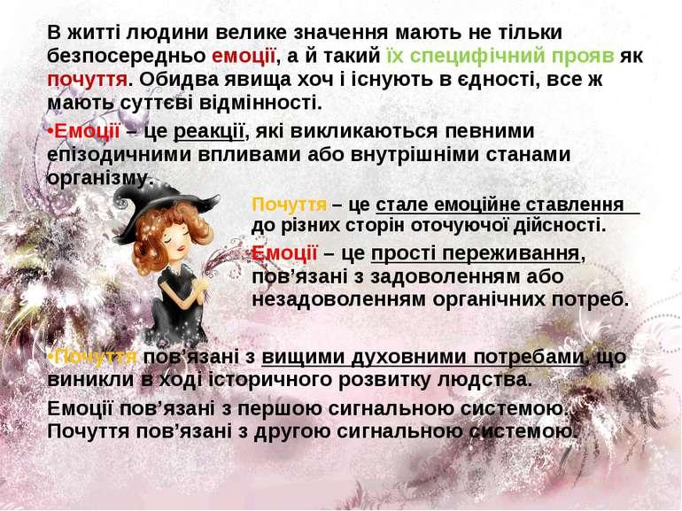 В житті людини велике значення мають не тільки безпосередньо емоції, а й таки...