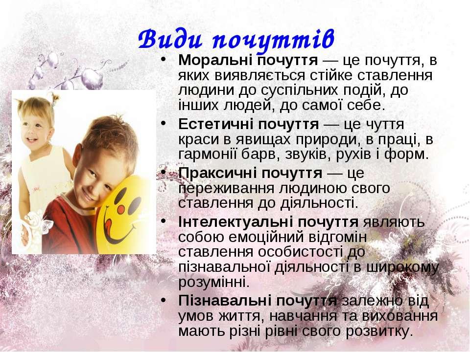 Види почуттів Моральні почуття — це почуття, в яких виявляється стійке ставле...