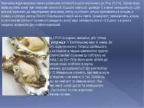 Звичайна мідія витримує значні коливання солоності води й опріснення до 3%о (...