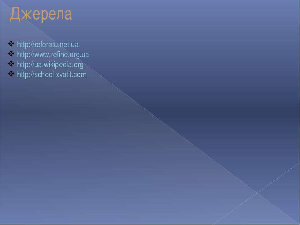 Джерела http://referatu.net.ua http://www.refine.org.ua http://ua.wikipedia.o...
