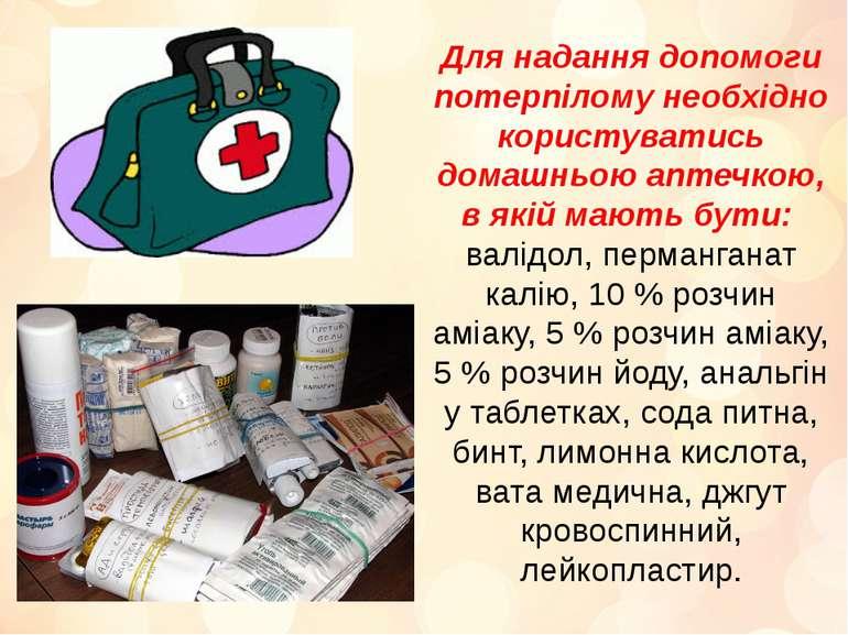 Для надання допомоги потерпілому необхідно користуватись домашньою аптечкою, ...