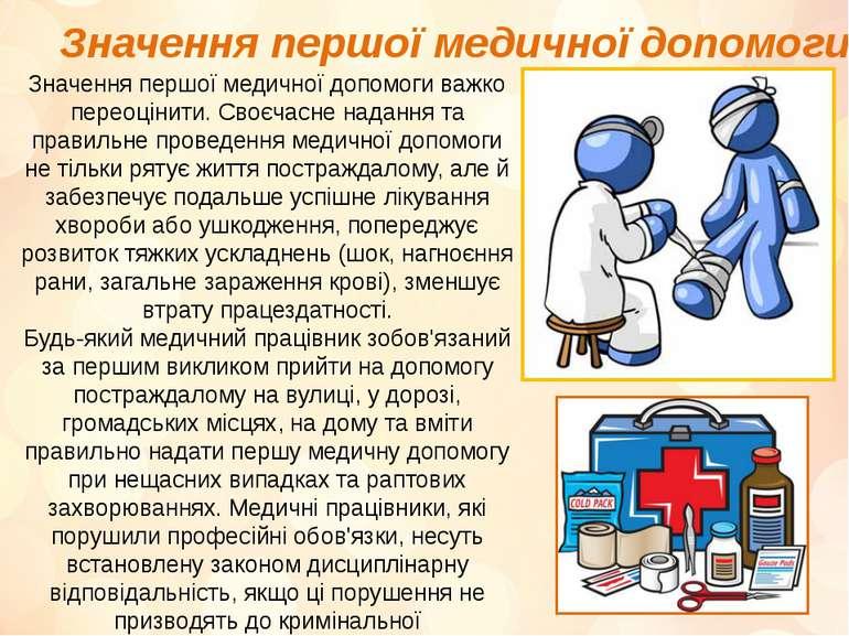 Значення першої медичної допомоги Значення першої медичної допомоги важко пер...