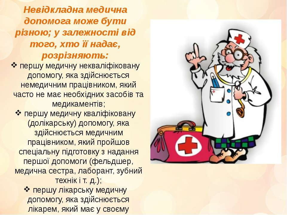 Невідкладна медична допомога може бути різною; у залежності від того, хто її ...