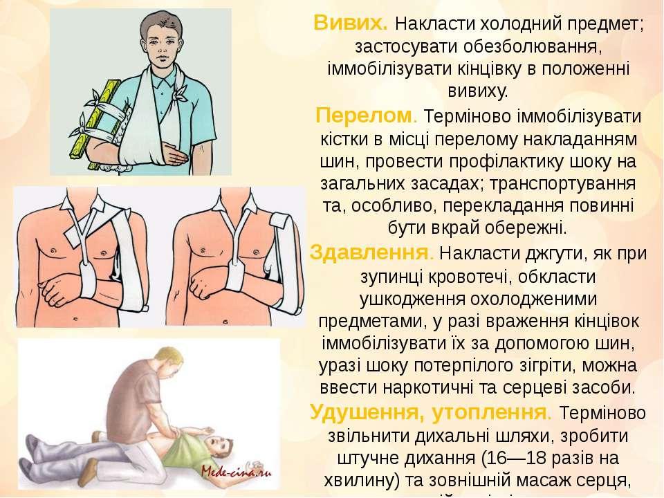 Вивих. Накласти холодний предмет; застосувати обезболювання, іммобілізувати к...