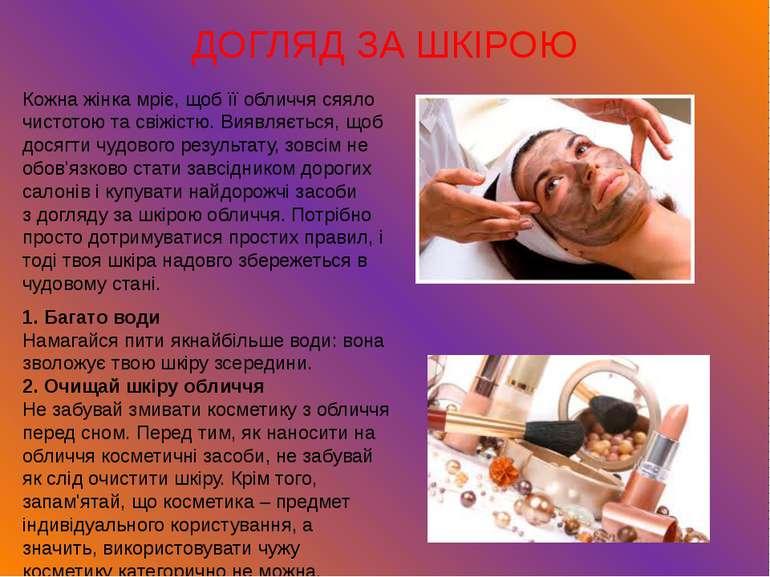 ДОГЛЯД ЗА ШКІРОЮ Кожна жінка мріє, щоб її обличчя сяяло чистотою та свіжістю....