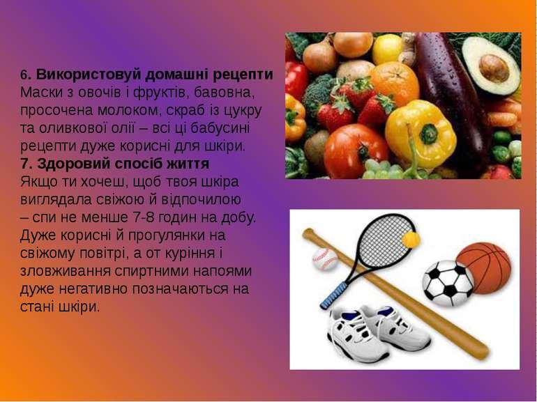 6. Використовуй домашні рецепти Маски з овочів і фруктів, бавовна, просочена ...