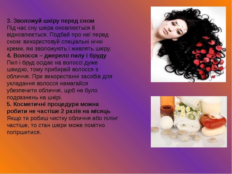 3. Зволожуй шкіру перед сном Під час сну шкіра оновлюється й відновлюється. П...