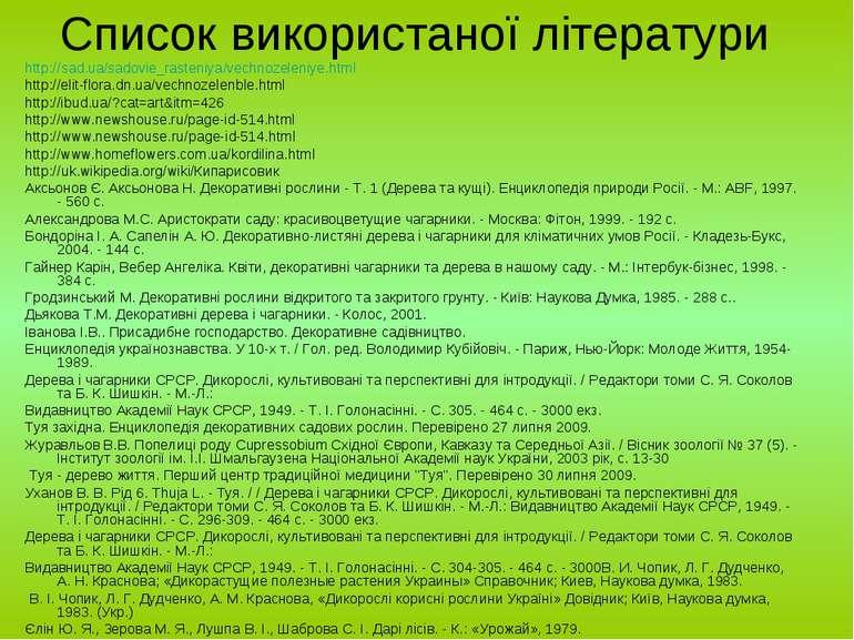 Список використаної літератури http://sad.ua/sadovie_rasteniya/vechnozeleniye...