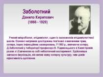 Учений-мікробіолог, епідеміолог, один із засновників епідеміологічної школи. ...