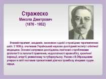 Вчений-терапевт, академік, засновник однієї з провідних терапевтичних шкіл. 3...