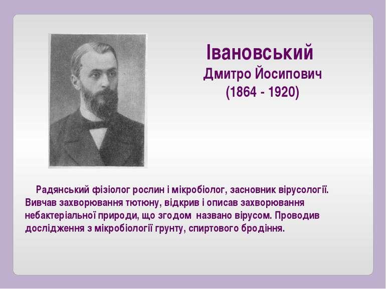 Радянський фізіолог рослин і мікробіолог, засновник вірусології. Вивчав захво...