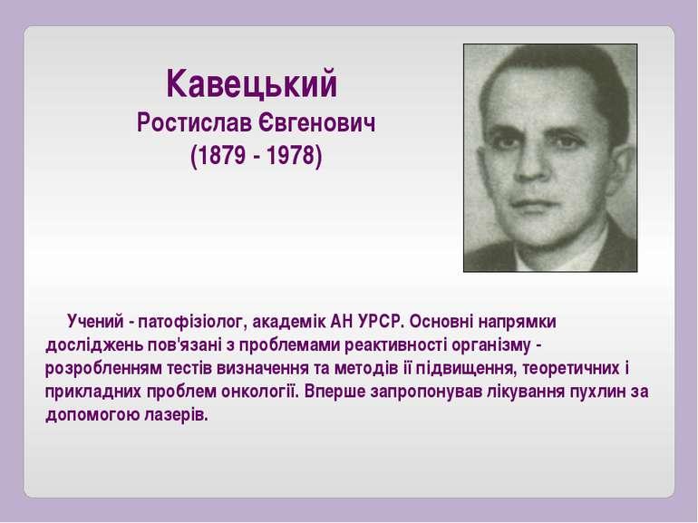 Учений - патофізіолог, академік АН УРСР. Основні напрямки досліджень пов'язан...