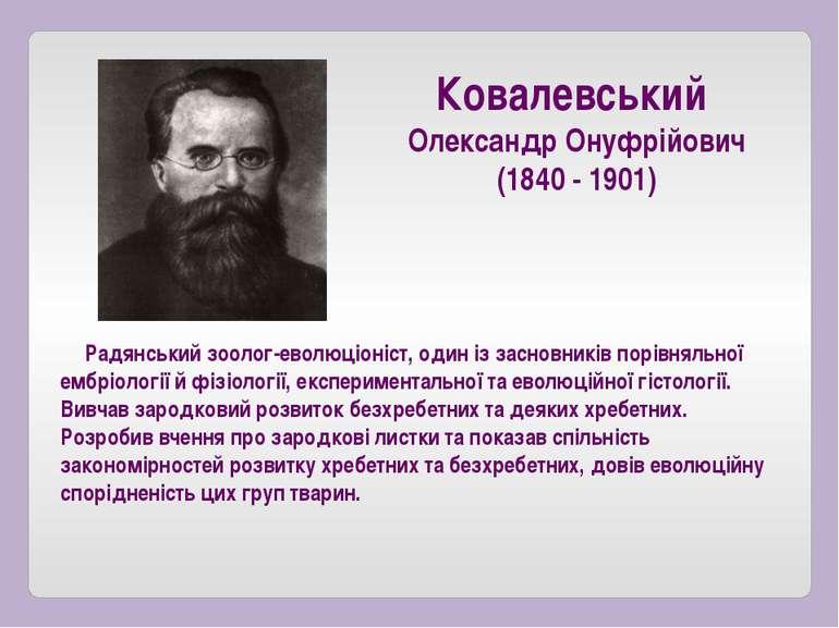 Радянський зоолог-еволюціоніст, один із засновників порівняльної ембріології ...
