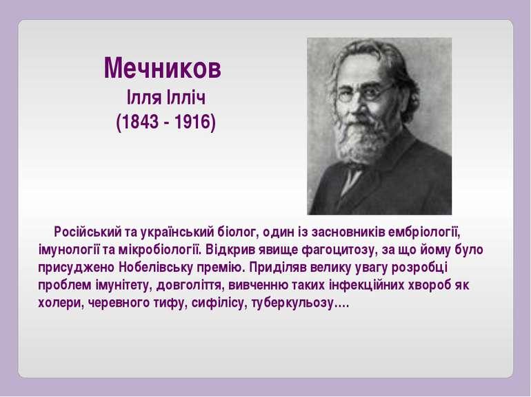 Російський та український біолог, один із засновників ембріології, імунології...