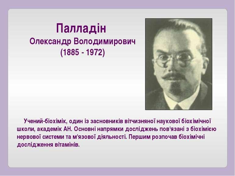 Учений-біохімік, один із засновників вітчизняної наукової біохімічної школи, ...
