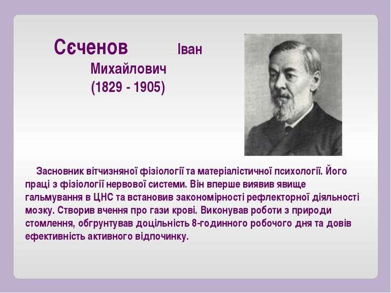 Засновник вітчизняної фізіології та матеріалістичної психології. Його праці з...