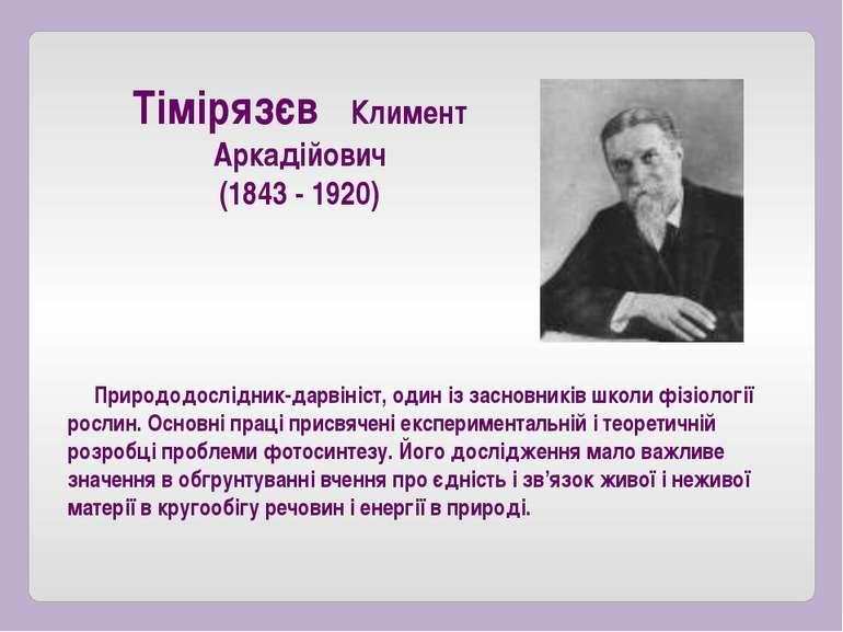 Природодослідник-дарвініст, один із засновників школи фізіології рослин. Осно...