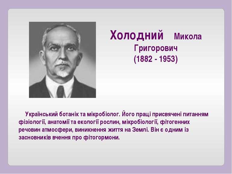 Український ботанік та мікробіолог. Його праці присвячені питанням фізіології...