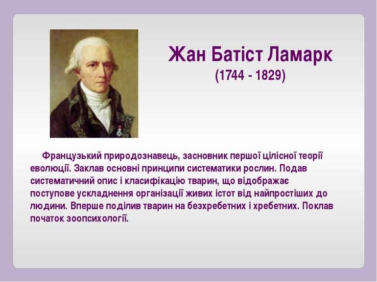 Французький природознавець, засновник першої цілісної теорії еволюції. Заклав...