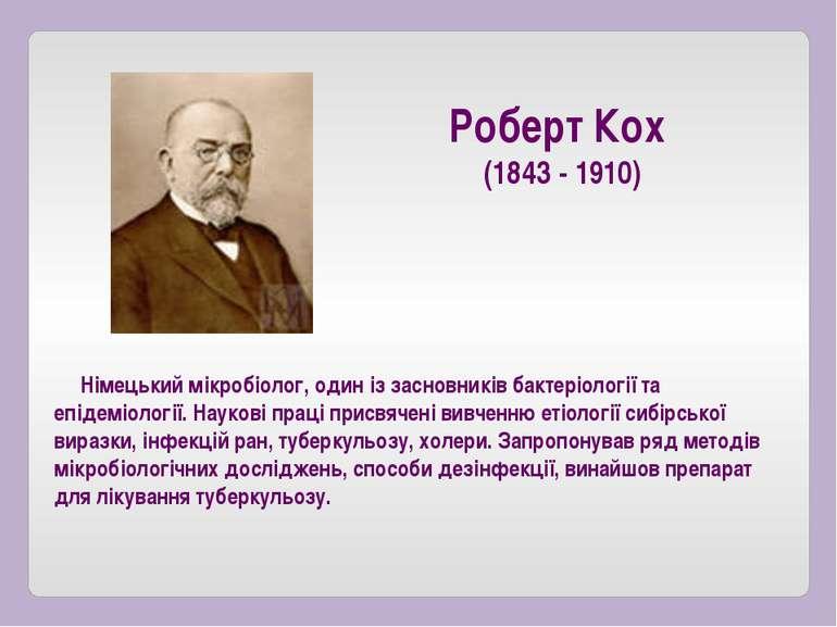 Німецький мікробіолог, один із засновників бактеріології та епідеміології. На...
