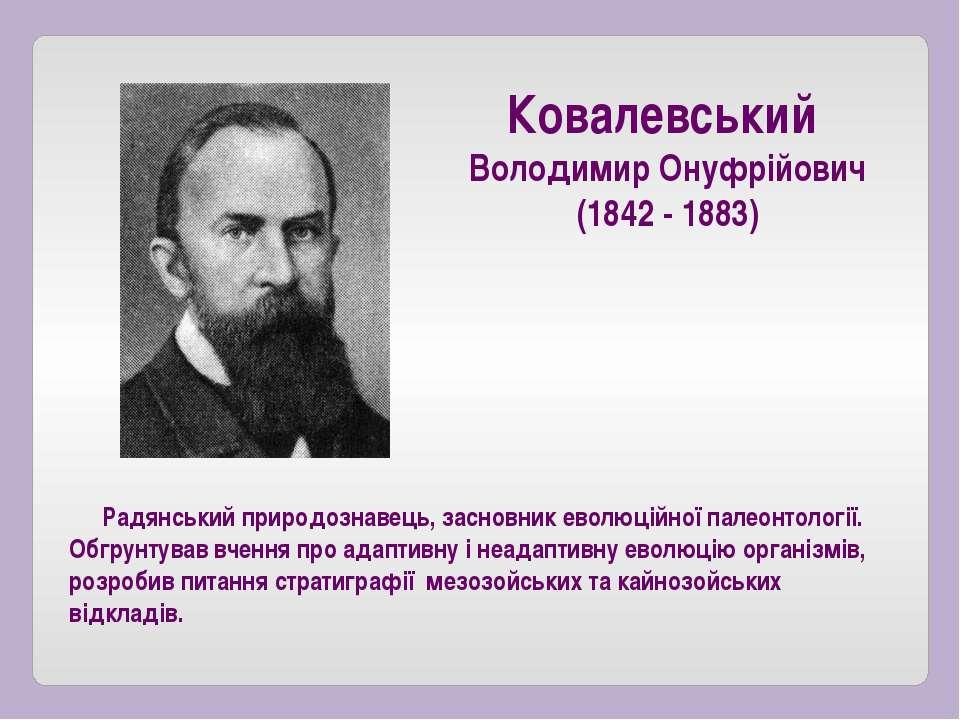 Радянський природознавець, засновник еволюційної палеонтології. Обгрунтував в...