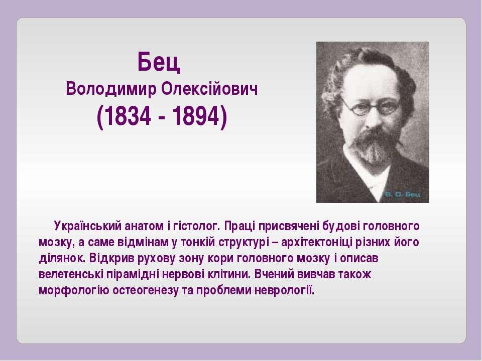 Український анатом і гістолог. Праці присвячені будові головного мозку, а сам...